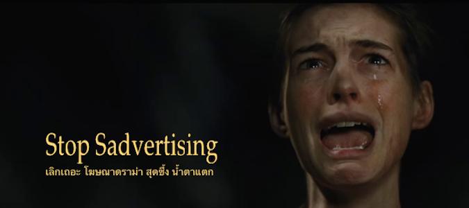 เลิกเถอะ โฆษณาดราม่า สุดซึ้ง น้ำตาแตก!