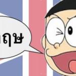 5 เคล็ดลับพูดภาษาอังกฤษ เก่งใน 1 สัปดาห์