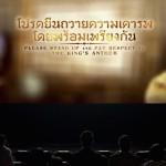ทำไมต้องยืนเคารพเพลงสรรเสริญฯในโรงหนัง ?