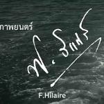 สายลม OST. ฟ. ฮีแลร์ ครูฝรั่งแห่งสยามประเทศ