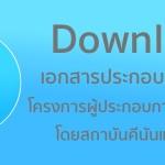 Download เอกสารประกอบการอบรม Kenan ปี 2558-2