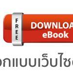 ดาวน์โหลดฟรี e-Book 8 เทคนิค การออกแบบเว็บไซต์ (ดีๆ)