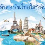 5 อันดับของกินไทยใส่ชื่ออินเตอร์