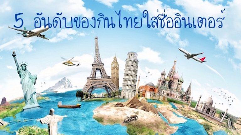 5 อันดับของกินไทยใช้ชื่ออินเตอร์