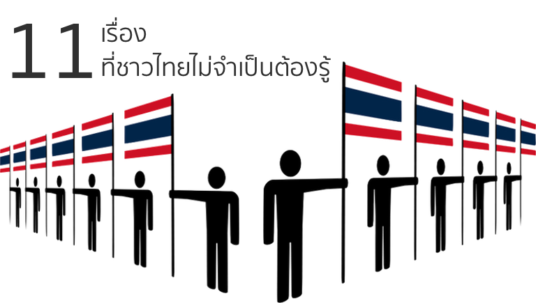 11 เรื่องที่ชาวไทยไม่จำเป็นต้องรู้
