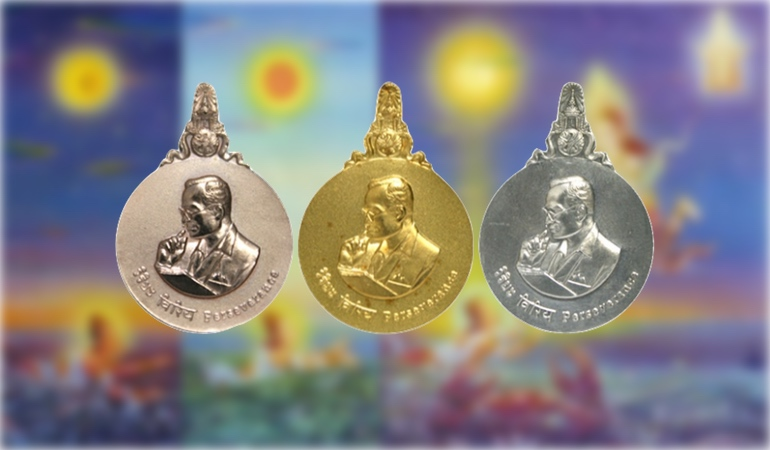 เหรียญพระมหาชนก พิมพ์เล็ก ชุดทองคำ